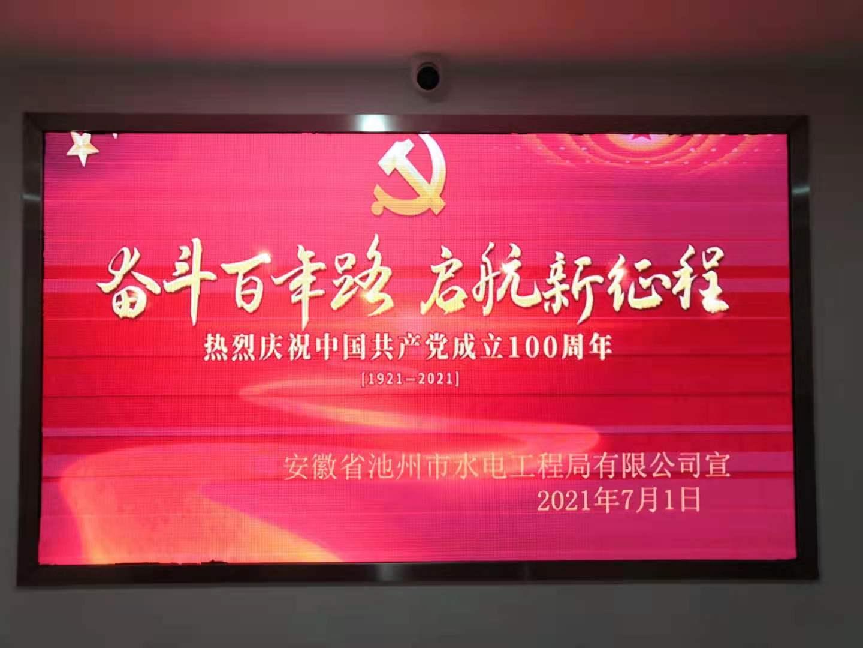 全体员工观看庆祝中国共产党成立100周年大会