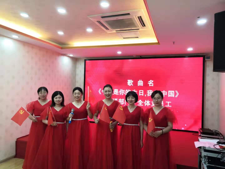 听党话、念党恩、跟党走,庆中国共产党成立一百周年红歌会记实