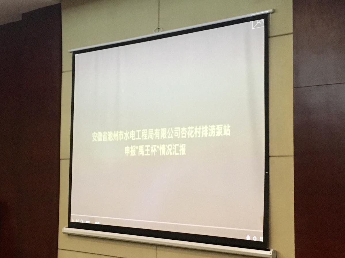 """省水利厅专家组对池州水电申报""""禹王杯""""项目进行现场评审验收(图9)"""