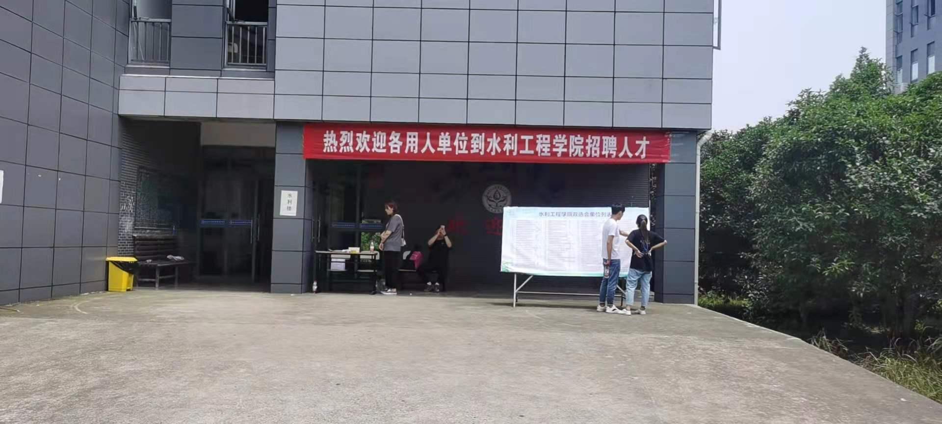 公司赴安徽省水利水电职业技术学院招聘工程技术人员(图1)