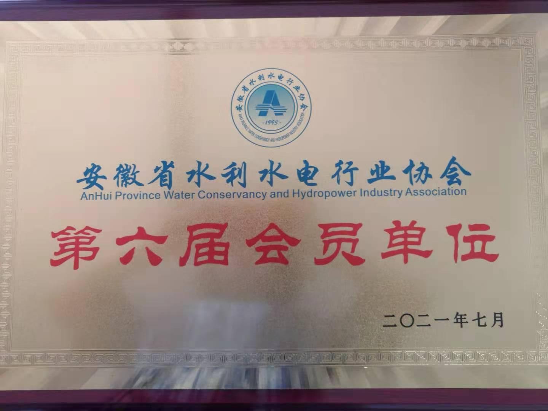 热烈祝贺我单位当选为安徽省水利水电行业协会第六届会员单位(图1)