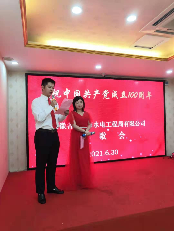 听党话、念党恩、跟党走,庆中国共产党成立一百周年红歌会记实(图1)