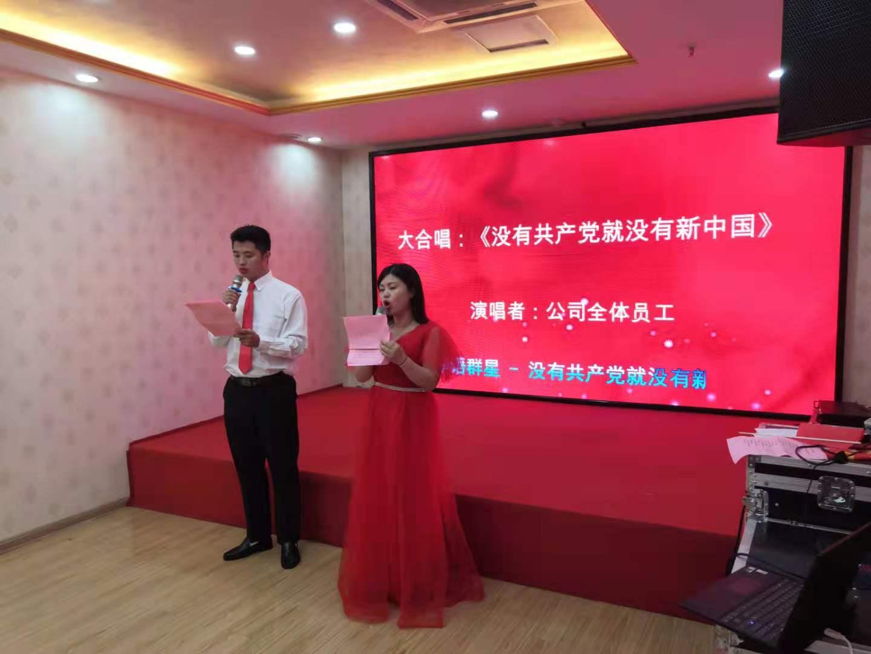 听党话、念党恩、跟党走,庆中国共产党成立一百周年红歌会记实(图10)