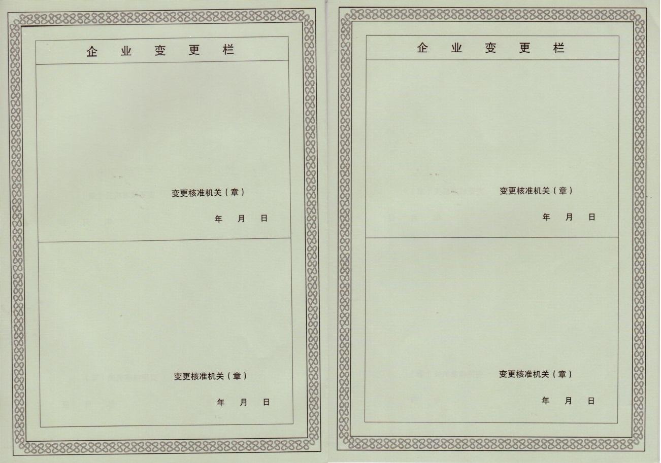 公司资质(图4)