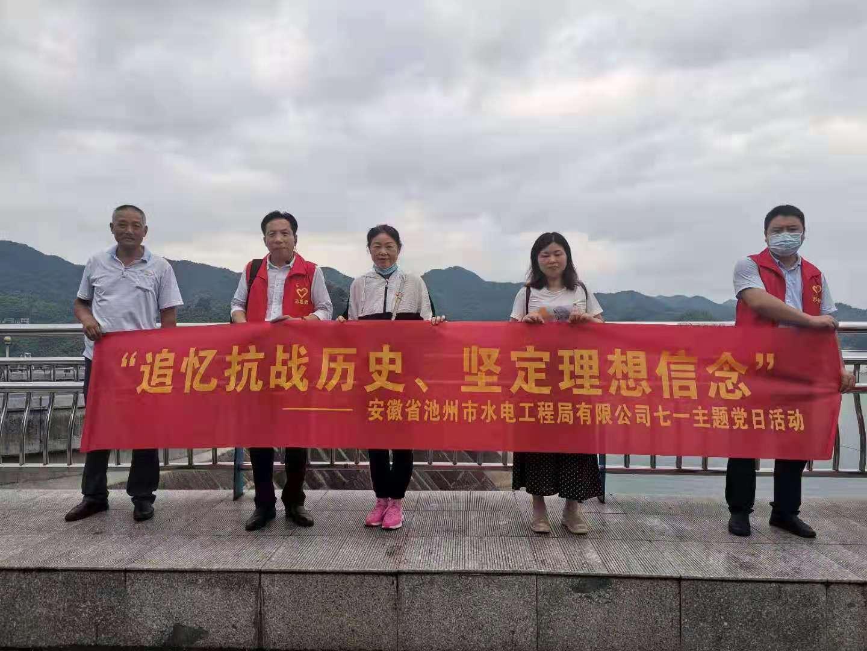 公司开展庆祝中国共产党百年华诞纪念活动(图1)
