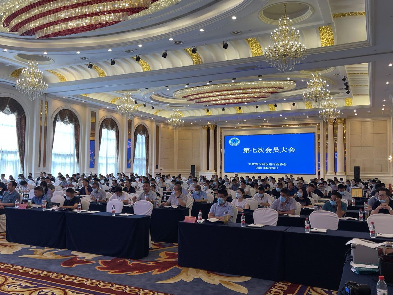 安徽省水利水电行业协会召开第七次会员大会、第六届第一次 会员代表大会和第六届第一次理事会会议报道(图2)