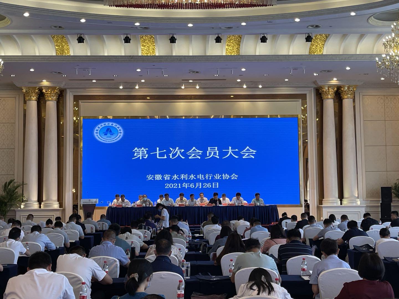 安徽省水利水电行业协会召开第七次会员大会、第六届第一次 会员代表大会和第六届第一次理事会会议报道(图1)
