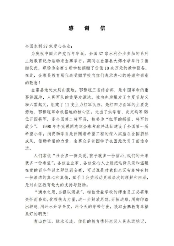 金寨县教育局向公司发来感谢信
