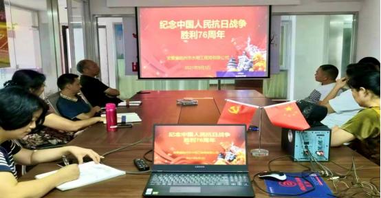 公司召开纪念抗战胜利76周年学习活动(图1)