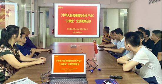 """公司组织收看新修订《中华人民共和国安全生产法》""""云课堂""""宣贯视频"""