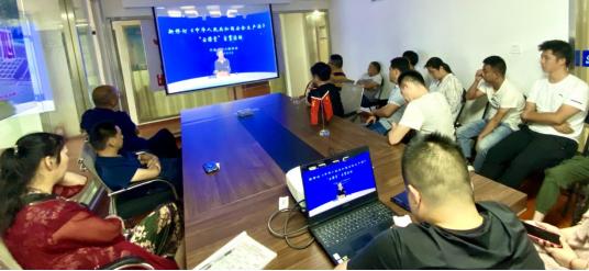 """公司组织收看新修订《中华人民共和国安全生产法》""""云课堂""""宣贯视频(图2)"""