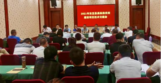 公司参加东至县高标准农田建设项目技术交底会议